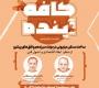 برگزاری نشست کافه آینده شانزدهم با موضوع «ساخت مسکن میلیونی در دولت سیزدهم و افقهای پیشرو» - 00/07/05
